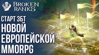 Broken Ranks - Быстрый обзор новой MMORPG от польской студии. Скоро старт ЗБТ.