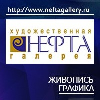 Логотип Арт-Нефта/Галерея/Выставки и картины/Врн