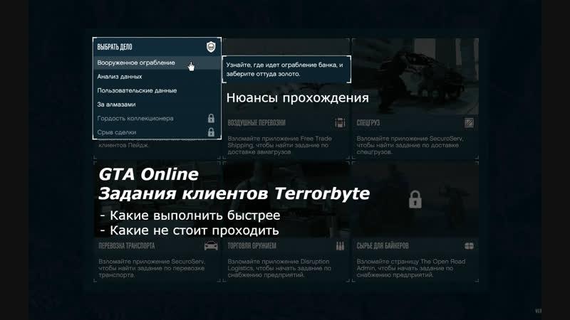 GTA Online - Задания клиентов Terrorbyte для скидки на Opressor Mk-II