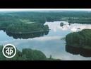Вуокса. Документальный видовой фильм (1986)