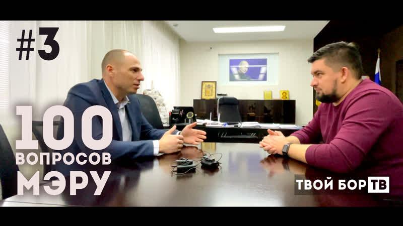 Твой Бор ТВ 100 вопросов мэру 3