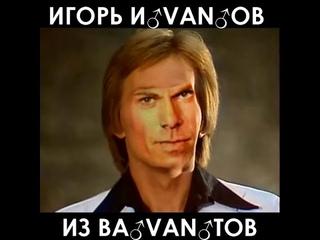 Игорь Иванов - Из вагантов (♂Right Version♂)