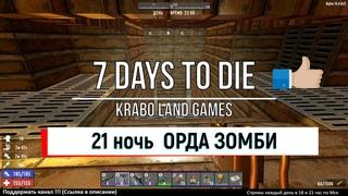 БОЙ ► СУПЕР ОБОРОНА ► 21 НОЧЬ  7 Days to Die