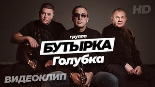 Гр.БУТЫРКА -ГОЛУБКА