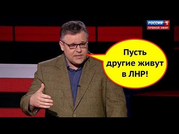 Пусть другие живут в серой зоне а я в Москву Переговорщик ЛНР Мирошник не хочет жить в Луганске