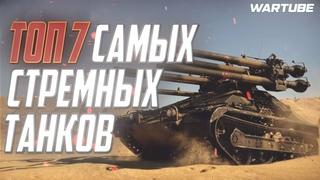 ТОП 7 Самых Стрёмных Танков   War Thunder