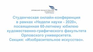 Студенческая онлайн-конференция в рамках «Недели науки - 2020», посвященная 60-летнему юбилею ХГФ.