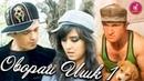 Овораи ишк - Точикфилм Ovorai ishq - Tajikfilm