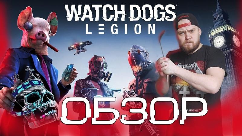 WATCH DOGS LEGION ОБЗОР или бесконечный взлом