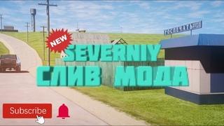 СЛИВ МОДА SEVERNIY ROLEPLAY 1.0