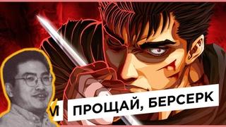 Умер Кэнтаро Миура – Создатель «Берсерка»
