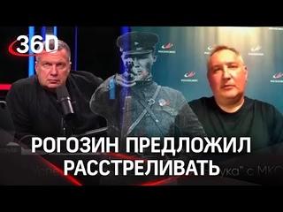 Расстреливать коррупционеров в оборонке предложил Дмитрий Рогозин