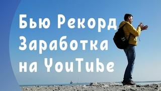 Сколько Заработал на YouTube за Месяц (за Февраль 2021). Как Зарабатывать на Ютубе