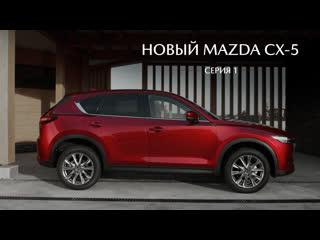 Новый Mazda CX-5. Серия 1