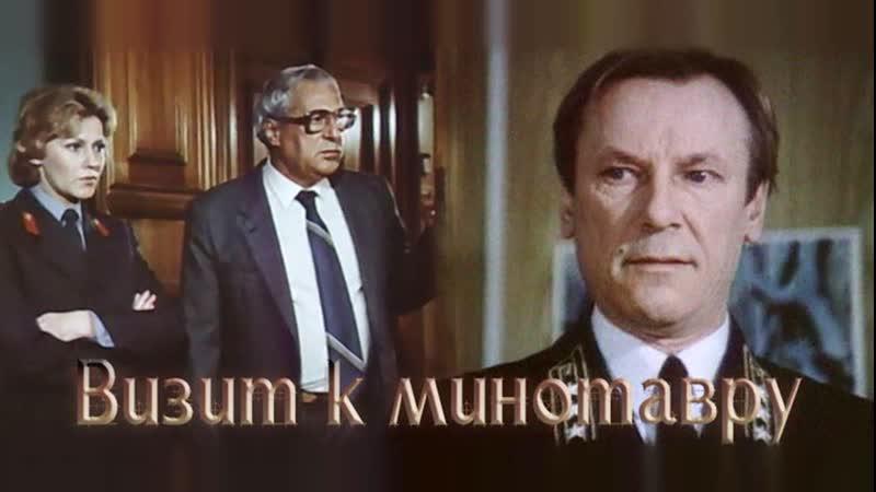 Фильм Визит к минотавру 5 серий 1987 детектив