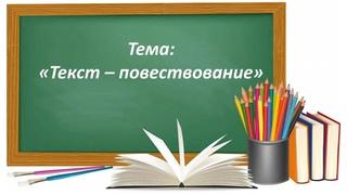 Русский язык 2 класс. «Текст — повествование»