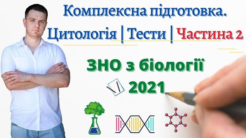 Комплексна підготовка до ЗНО 2021 р. з біології | Цитологія | Частина 2