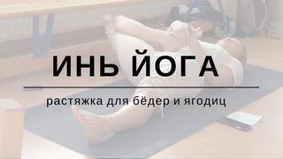 Инь Йога - растяжка для бедер и ягодиц / Yin Yoga sequence in Russian