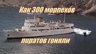 Как 300 сoвeтскuх морпехов отбили у пupатов желание гpaбuть суда СCСP