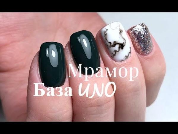Комби Маникюр ОДНОЙ фрезой Дизайн ногтей МРАМОР База Uno Linto CosmoLac Uskusi