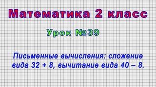 Математика 2 класс (Урок№39 - Письменные вычисления: сложение вида 32 + 8, вычитание вида 40 – 8.)