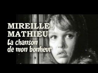 Mireille Mathieu (1970). La chanson de mon bonheur / Городской романс, 1970. Score