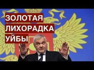 Коми: Золотая лихорадка Владимира Уйбы