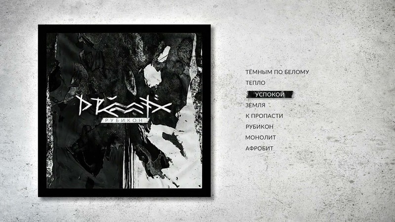 DRUMMATIX Рубикон Full Album весь альбом 2021