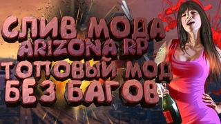 СЛИВ МОДА - ARIZONA RP LIMONCHYK (САМЫЙ НОВЫЙ МОД БЕЗ БАГОВ!) + УСТАНОВКА И ВЫДАЧА ФД + ADDON!