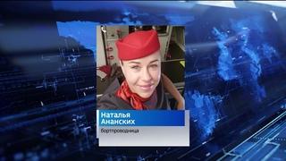 Мать плакала, пассажиры аплодировали: бортпроводница рейса Уфа-Сочи спасла жизнь грудничку