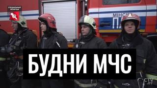 Будни пожарного. Как работает МЧС Беларуси? Специальный репортаж