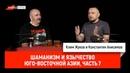 Клим Жуков и Константин Анисимов Шаманизм и язычество Юго-Восточной Азии, часть 7