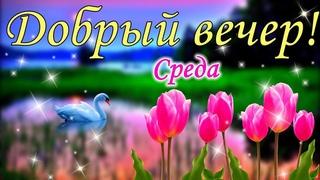 Добрый вечер ! Желаю доброго вечера! Пожелания доброго вечера. Открытка с добрым вечером
