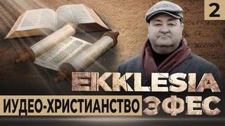 #2 Многосерийный христианский ФИЛЬМ EKKLESIA   ЭФЕС - ПЕРВОАПОСТОЛЬСКАЯ ЦЕРКОВЬ