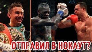 Головкин–Единственная звезда, Кличко нокаутировал Уайлдера?/ Ковалев–Жадный!