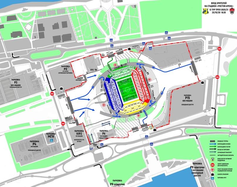 Уважаемые болельщики, просим ознакомиться с информацией о входах на стадион и ра...
