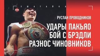 РУСЛАН ПРОВОДНИКОВ: удары Пакьяо, великий бой с Брэдли, возвращение / боксер разнес чиновников