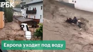 Мощные ливни в Германии вылились в потопы в Австрии, Нидерландах и Чехии