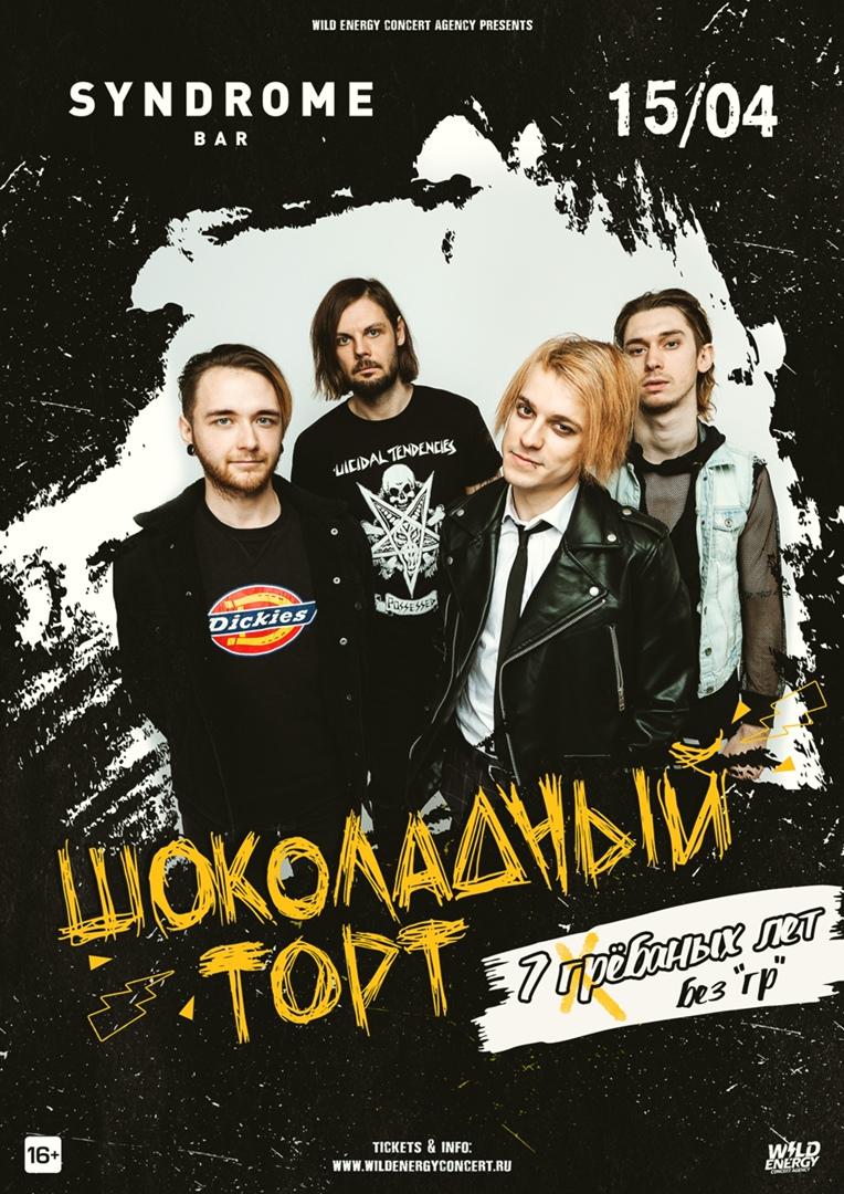 Афиша Екатеринбург Шоколадный торт / Екатеринбург / 15.04