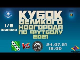 Новгород VS Луч - Кубок Великого Новгорода по футболу 2021