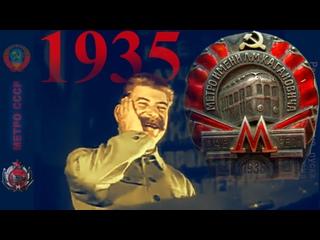 """""""Рожи не у всех одинаковые"""". И.В.Сталин. Награждение метростроевцев (1935) Раскрашено"""