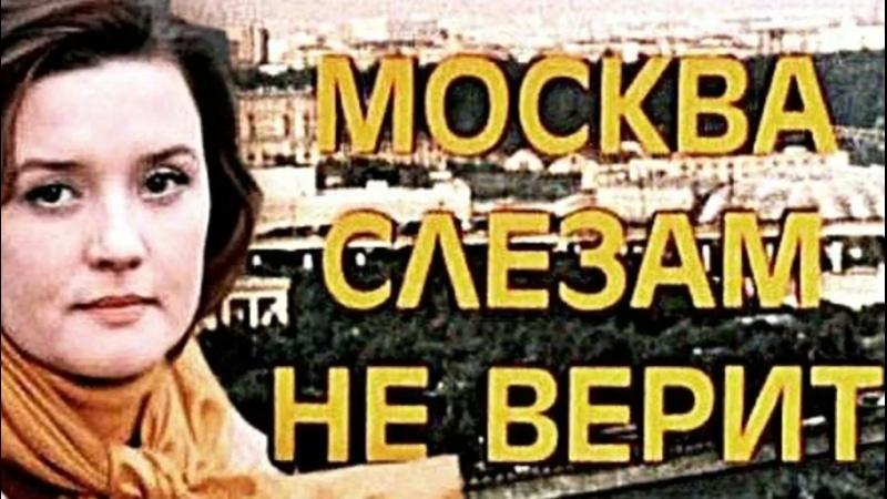 Москва слезам не верит Алексей Баталов