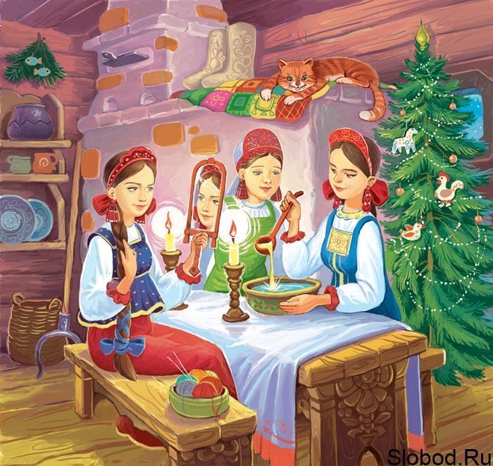 Прошел праздник Рождества Христова и начались святочные