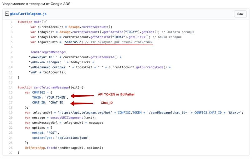 «Лёгкая» автоматизация Google ADS, изображение №2