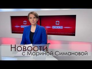 Новости (Вечерний выпуск)