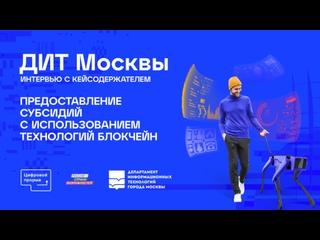 ДИТ Москвы: интервью с кейсодержателем