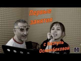 Первые занятия с #НазгульОскембекова