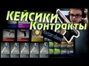 Булкин открывает кейсы в CS-GO 6 - Пистолетики Контракты