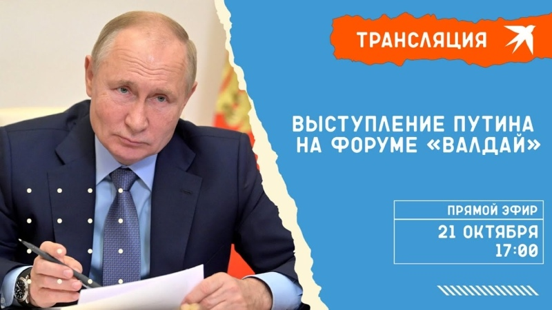21 10 2021 Выступление Владимира Путина на форуме Валдай 21 октября 2021 года прямая трансляция