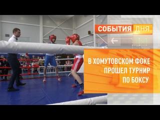 В Хомутовском ФОКе прошел турнир по боксу